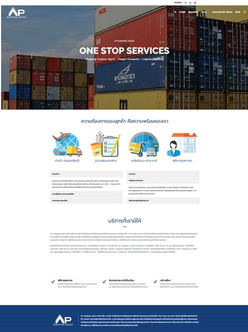 AP Shipping Agent